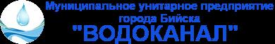 "МУП г.Бийска ""Водоканал"""